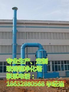 河北玻璃钢酸雾净化塔 废气吸收塔 喷淋塔 废气净化设备
