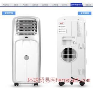 TCL KY-20/EY 小1匹 单冷移动空调 全国联保
