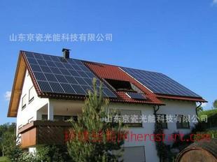 家用光伏发电系统 太阳能电站 光伏电站 山东京瓷