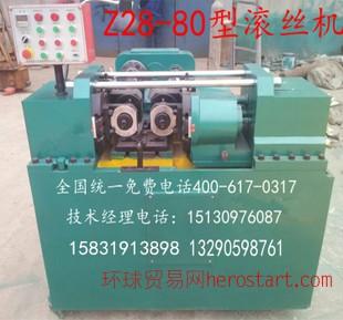 滚丝机大中小型机械全自动 商用滚丝机螺纹加工机床