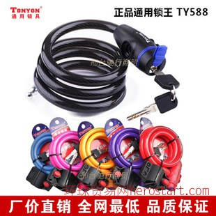 锁王通用/tonyon锁山地自行车锁具TY533升级版新款TY588条形锁