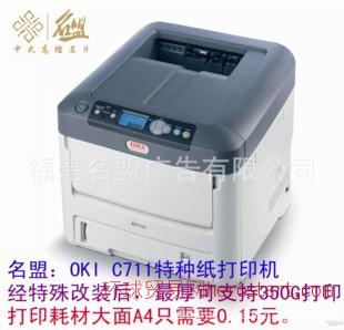 名盟OKI C711数码快印机