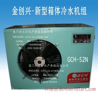 工业冷水机低温 箱体式冷冻机 海鲜冷水机