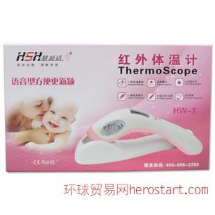 慧说话 非接触式电子体温计 额温枪HW-303家用婴儿红外线温