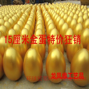 抽奖道具金蛋 金蛋批发 15厘米金蛋