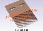 上海腾号供应3100梳子板塑料链网,杀菌梳子板,转弯网带链网