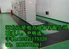 35kv绝缘胶垫规格++12mm黑色绝缘胶垫赤峰厂家+价格