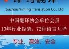 苏州译鸣翻译有限公司/证件合同标书报告签证翻译