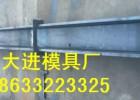 葡萄架支架桩钢模具-马鞍配重块钢模具-大进模具