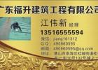 供应佛山市禅城区普君福升地铁工程防水补漏公司