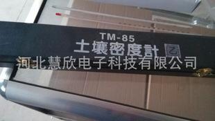 TM-85 乙种 土壤比重计 密度计