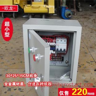小型配电电源柜配电盒 通用型电机电源柜