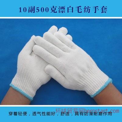 劳保手套厂家直销耐磨棉纱防护用品 出口500g灯罩棉线手套 细纱