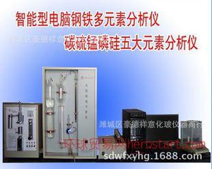 电脑多元素联测仪 电脑碳硫锰磷硅五大元素联测仪