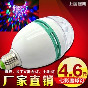 铁杆魔球灯 RGB色七彩灯 小魔球灯 变色球泡灯 七彩旋转灯 舞台灯