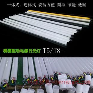 T5一体化led连体灯管 1.2米高亮度应急led日光灯管