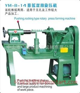 推摇双用型旋压机600、烫板机、旋压机