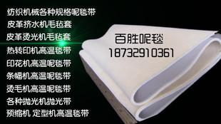 不干胶贴合机 涂布复合机 热熔胶粘合机 环形毯带 输送带