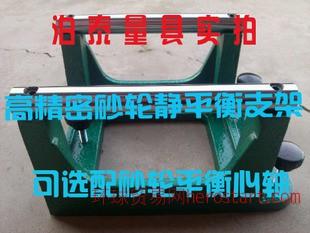 砂轮平衡架,校砂轮支架,砂轮平衡支架,静平衡支架,砂轮芯轴1