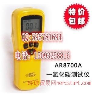 希玛AR8700A一氧化碳检测试仪表 工业家用 便携式CO泄露报警包邮