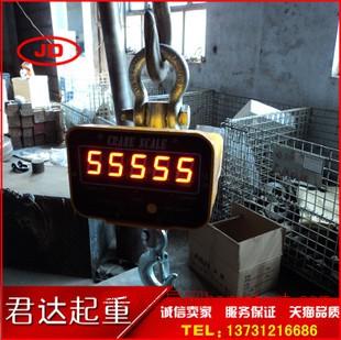 天天低价销售 2T直视电子吊秤,起重电子吊磅秤,直显电子秤