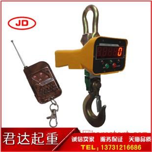 河北君达促销 无线遥控吊称吊磅秤 电子吊秤 直视吊钩秤2000kg
