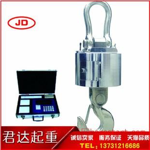 四方衡器电子吊秤 电子吊秤生产厂家 高品质电子吊秤