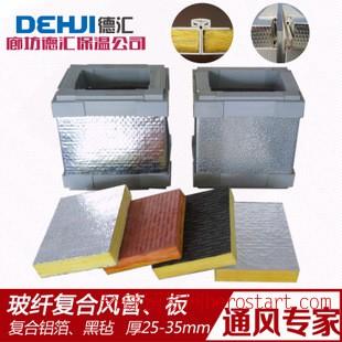 玻璃棉复合风管板 离心玻璃棉风管 德汇