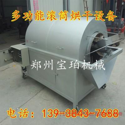 加工生产自动控温滚筒式粮食稻谷烘干设备 电加热小型食品烘干机