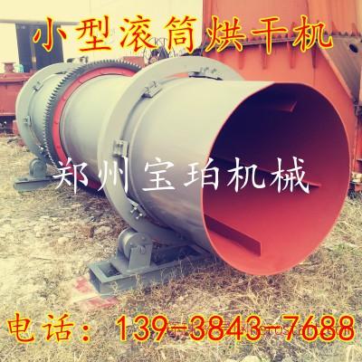 新款转筒干燥回转式烘干设备 小型污泥煤灰烘干机 滚筒煤泥烘干机
