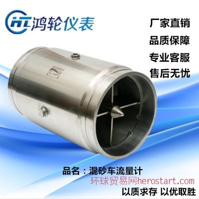 开封厂家直销 混砂车流量传感器  LWGH-150