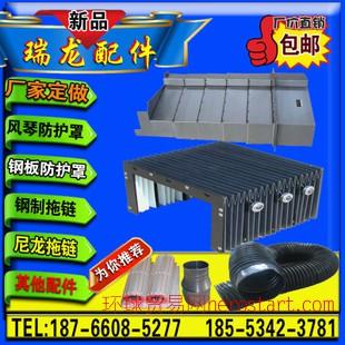 机床导轨伸缩式防护罩U型风琴式防护罩防尘罩防护帘 丝杠防护套