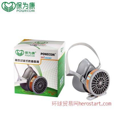 保为康3600防毒面具活性碳防尘防毒喷漆化工焊接防护口面罩具