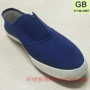 天津雙安防靜電鞋 雙安