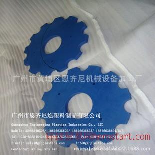 CNC中心加工灌装机星轮 贴标机星轮 MC尼龙星轮 塑料星轮定做