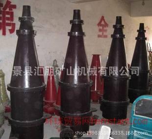 聚氨酯旋流器 陶瓷旋流器 分级旋流器水力旋流器组和配件FX-710