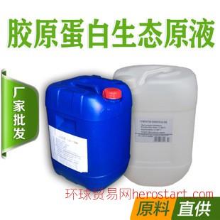进口胶原蛋白生态原液天然动物萃取原液提取液化妆口原料