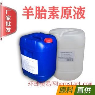 进口100%羊胎素原液提取液 化工原料 原液OEM 保湿美白抗衰老