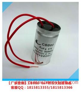 cbb60系列洗衣机运转电容450v电容器圆柱形电容铝壳