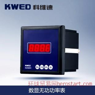 科维迪电气数显可编程无功功率表K2090H