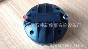 新俊豪 XJH 34-5 专业高音喇叭