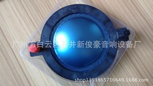 新俊豪 75芯藍膜 高音組件