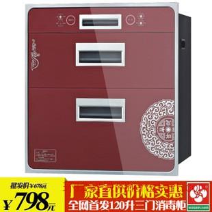 广州?;?厂家直供 家用嵌入式三门消毒柜喜庆红送礼必备一件代发