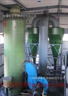 枣强供应金禾牌玻璃钢锅炉除尘器 椎体式脱硫除尘器