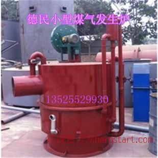节能小型煤气发生炉、环保无污染煤气发生炉、投资小效率高。