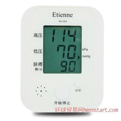 电子血压计艾蒂安AS-35D上臂式 高血压测量血仪器