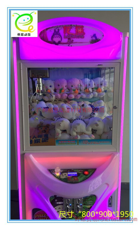 格恩动漫鼠来宝娃娃抓烟机儿童投币游艺设施娃娃礼品游戏机