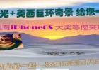 全球领先的欧洲华人旅行社,美洲行为您提供优质的欧洲华人旅