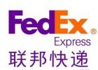 永康FEDEX,永康FEDEX国际快递,永康FEDEX电话
