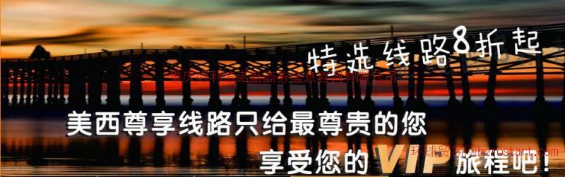 美洲行物美价廉的 欧洲华人旅行社超值体验,让您购爽,购实